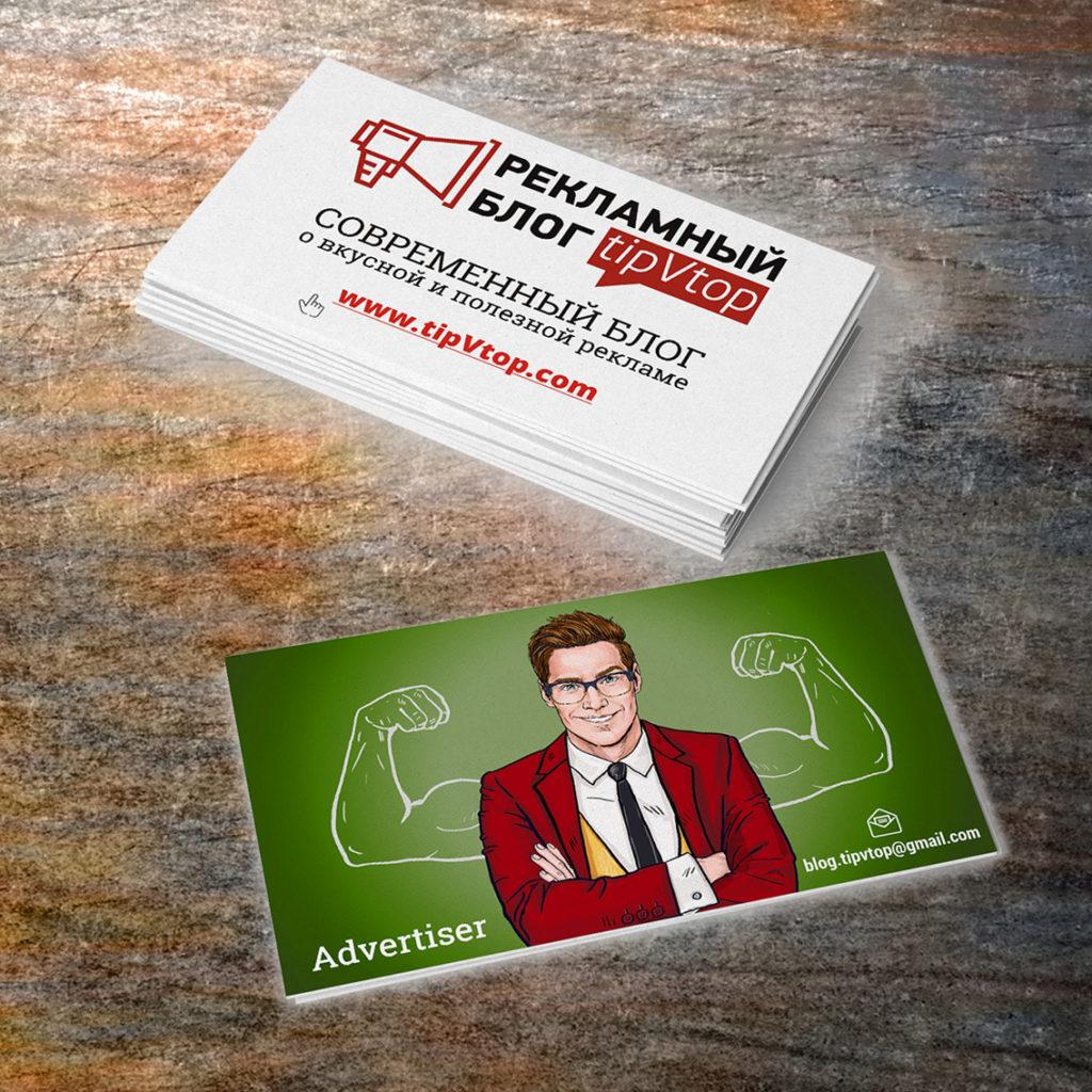 Визитка рекламного блога tipvtop.com