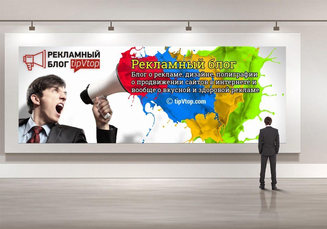 Рекламный блог - tipvtop.com
