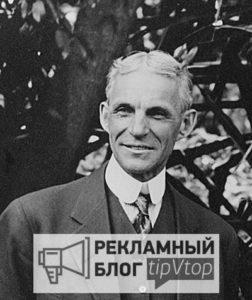 Генри Форд - мастер, который знал как работает эффективная реклама