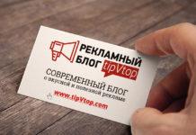 Визитная карточка блога tipvtop.com