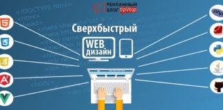 Сверхбыстрый web-design