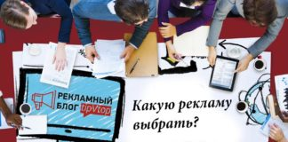 Какую рекламу выбрать - советы рекламного блога tipvtop.com