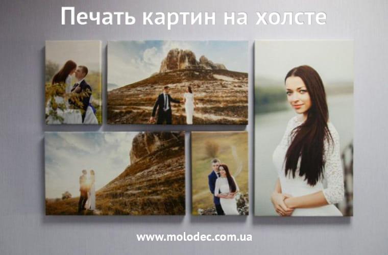 "печать картин на холсте - рекламное объединение ""Молодец"""