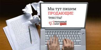 Продающие тексты для сайта