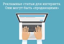Рекламные статьи для интернета