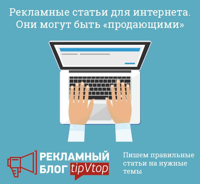 статьи о интернет рекламе