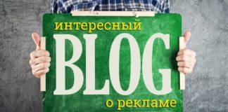 tipvtop.com - интересный блог рекламы