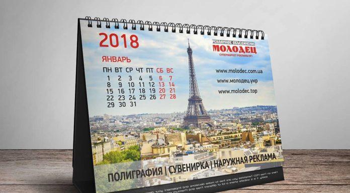 Где заказать календари на 2018 год