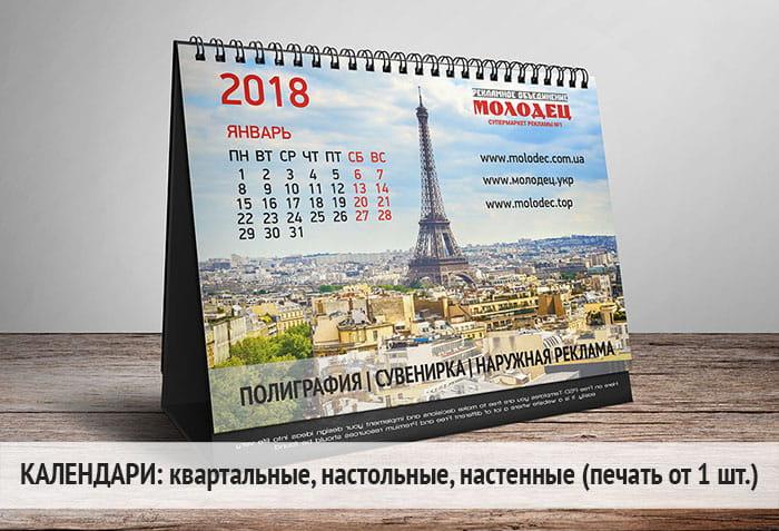 Настольный календарь домик на 2018 год